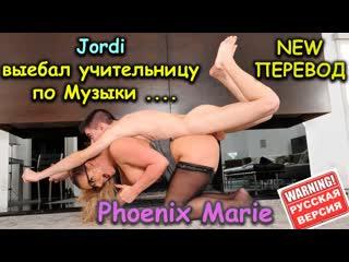 Phoenix Marie Jordi (big tits anal brazzers, sex, porno, milf, blowjob, л) инцест трах порно с переводом rus секс sex анал