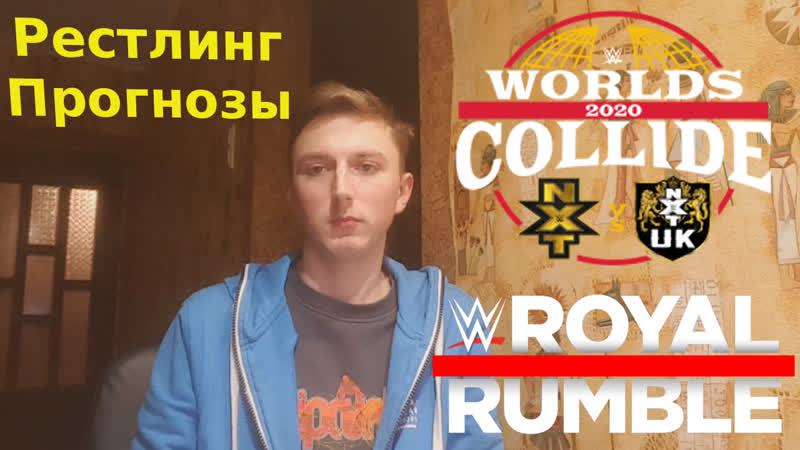 WWE Прогнозы На Royal Rumble 2020 И Worlds Collide 2020 - [Рестлинг Прогнозы]