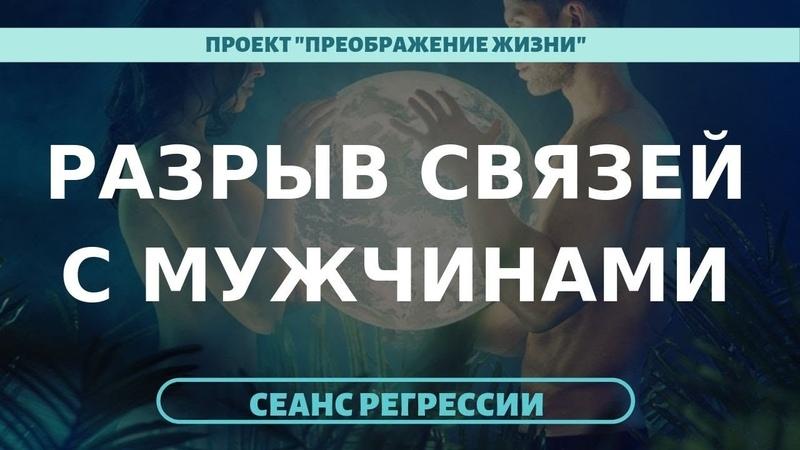 РАЗРЫВ СВЯЗЕЙ С МУЖЧИНАМИ. Регрессивныйгипноз 190