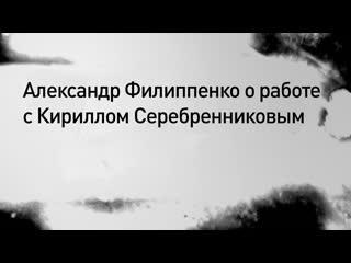 Александр Филиппенко о работе с Кириллом Серебренниковым