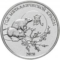 Приднестровье 1 рубль 2019 Год металлической крысы