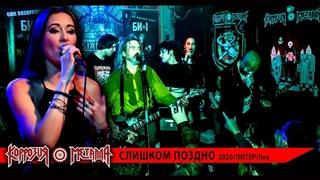 Коррозия Металла - Слишком Поздно 2020 live in Piter
