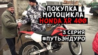 Покупка мотоцикла Honda XR 400 / Постановка на учёт в ГИБДД #ПУТЬЭНДУРО (3 серия)