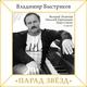 Ирина Аллегрова feat. Михаил Шуфутинский - Новогодние сны
