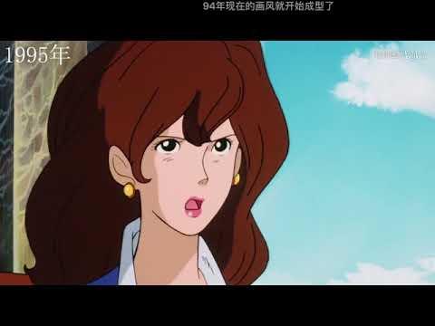 ルパン三世 1969年〜2019年 歴代峰不二子 ビリビリ動画 コメ