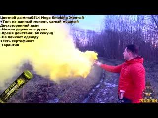 Цветной дым mega smoking fountain желтый (двухсторонний) у pirofan'a