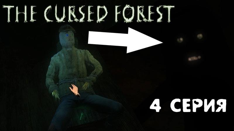 Изба Тёмной Сущности Cursed Forest 2 часть 4