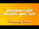 Уже в воскресенье у вас будет свой сайт с Александром Бакиным