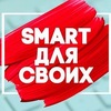 МТС Смарт для Своих Санкт-Петербург