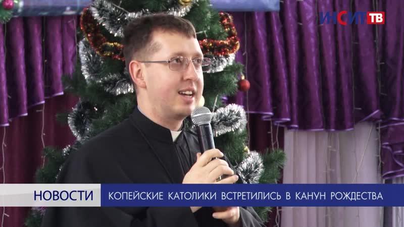 Копейские католики отмечают Рождество Инсит ТВ