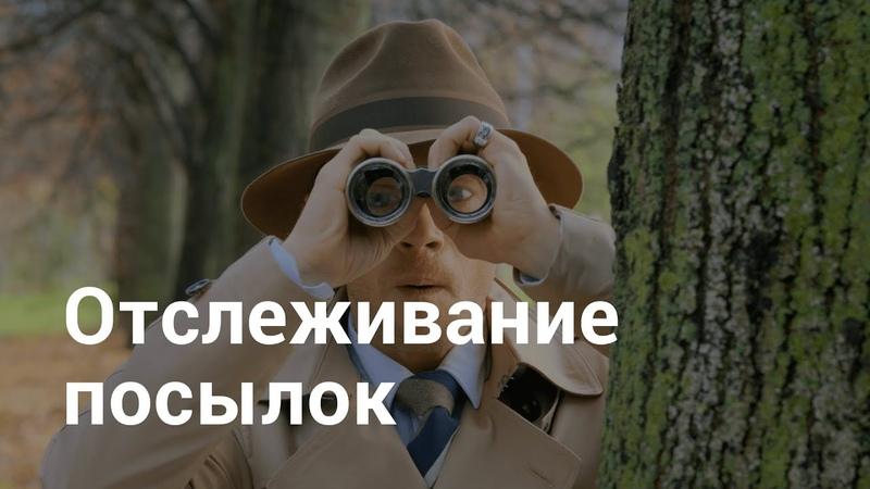 Почта России. Отслеживание посылок