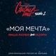 Миша Марвин feat. НАZИМА - Моя мечта