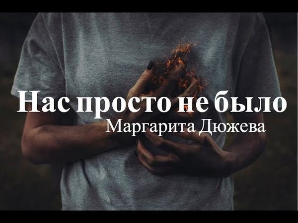 Нас просто не было, Маргарита Дюжева