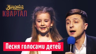 Страна, которой будут гордиться наши дети - Финальная песня | Новый Вечерний Квартал 2019