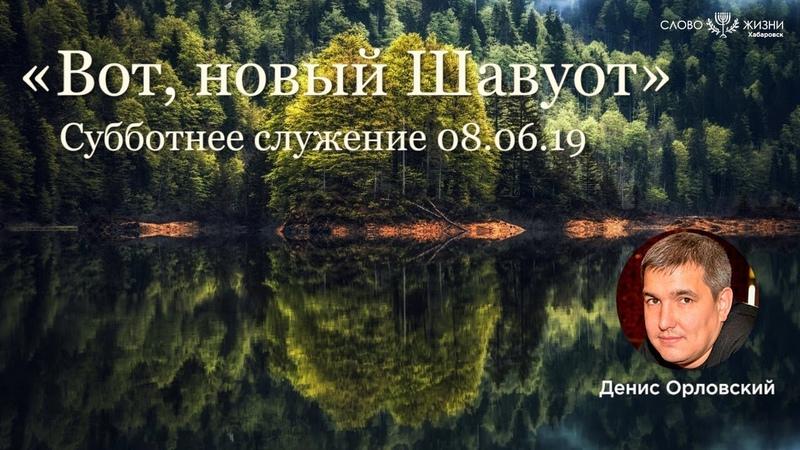 Денис Орловский «Вот, новый Шавуот» (08.06.2019)