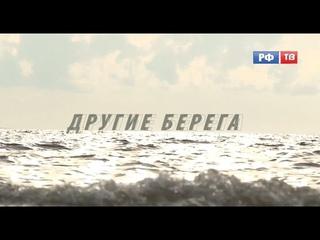 «Другие берега», Лариса Соловьева, интернет-канал «Русский Флаг ТВ» РФТВ, Владимирская область