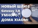 Xiaomi Mijia Smart MultiMode Gateway. Xiaomi gateway 3 ZigBee 3.0 bluetooth wifi обзор ЧАСТЬ 1