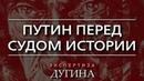 Александр Дугин Хрупкое государство Путина Правящий слой состоит из временщиков