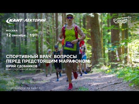 Кант Лекторий  Спортивный врач вопросы перед предстоящим марафоном