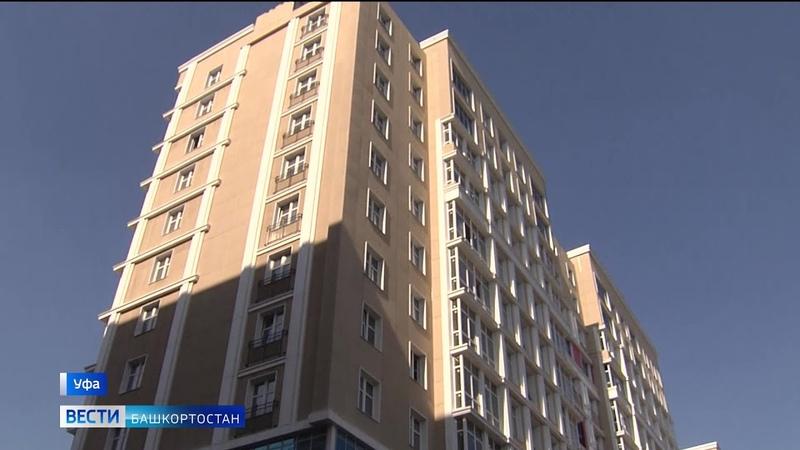 В Уфе жители многоэтажки не могут заселиться в свой дом