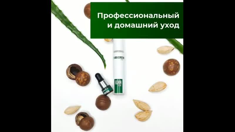 VITALINE Lash - ревитализация натуральных ресниц!