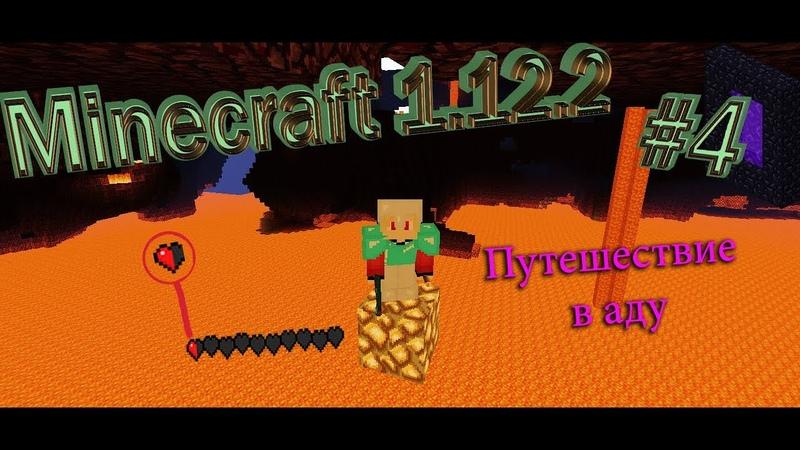 Minecraft Выживание 4 Приключения в аду Побег из ада с 1 хп