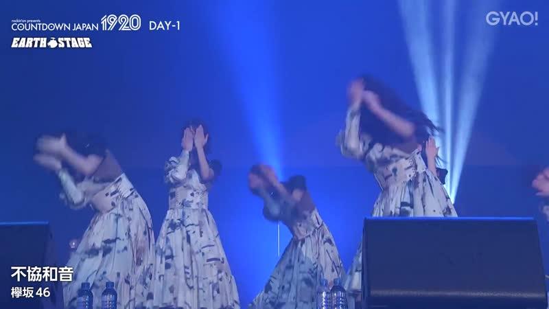 欅坂46「不協和音」 COUNTDOWN JAPAN 19 20 DAY 1
