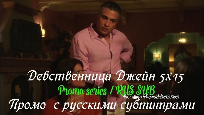 Девственница Джейн 5 сезон 15 серия Промо с русскими субтитрами Jane The Virgin 5x15 Promo
