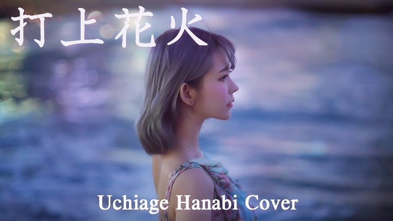 [MV] 打上花火-Uchiage Hanabi (쏘아올린불꽃) / DAOKO × 米津玄師 Cover by yurisa