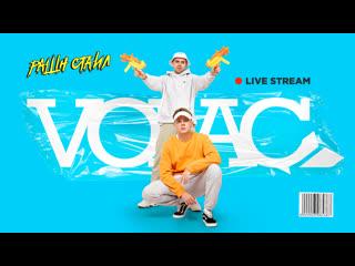 VOLAC LIVE STREAM | ROUND 2