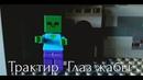 Лего-мультик Майнкрафт! Случай в пещере!