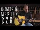 Гитара-легенда Martin D-28 | gitaraclub