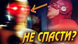 ЭТО ИЗМЕНИТ СУДЬБУ ОБРАТНОГО ФЛЭША! Обзор 16-ой серии / Флэш | The Flash