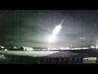 Метеорит над Ирбитским районом (Инцидент ИРБИТ)