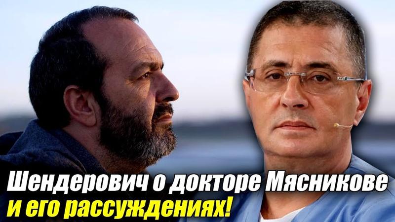 Шендерович о докторе Мясникове и его рассуждениях!