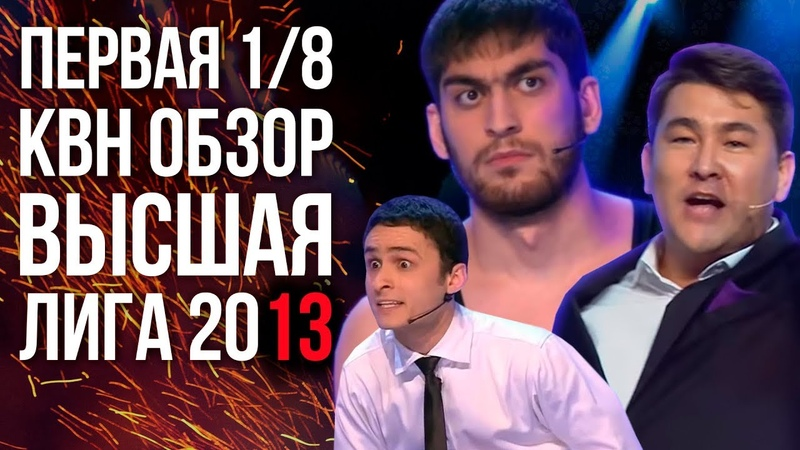 КВН ОБЗОР Высшая лига Первая 1 8 финала 2013 Дебют Борцов