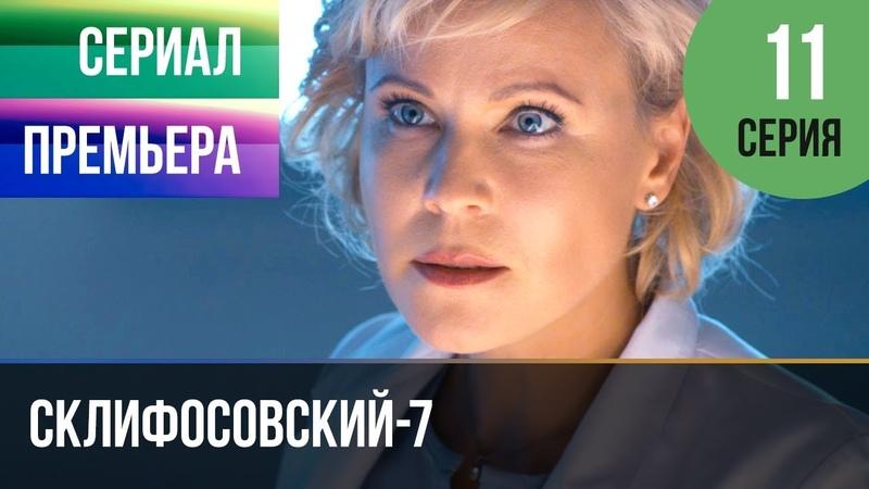 Склифосовский 7 сезон 11 серия Склиф 7 Мелодрама 2019 Русские мелодрамы