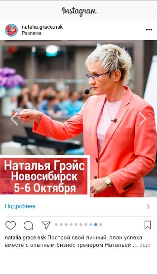 [КЕЙС] 300 заявок на тренинг Натальи Грэйс в Новосибирске, изображение №4