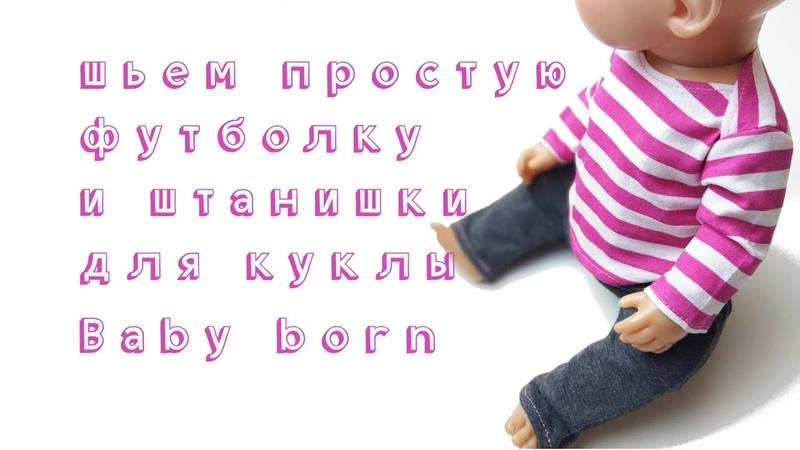 Как сшить футболку и штанишки для куклы Беби бон