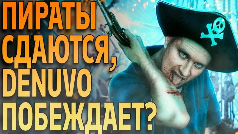 ИгроСториз: Denuvo побеждает? Взлом невозможен? Пиратские игры на ПК ждут не лучшие времена!