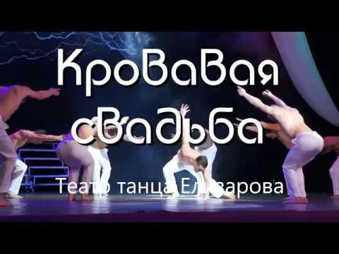 Театр танца Елизаров Спектакль Кровавая свадьба