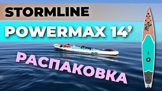 """САП доска Stormline PowerMax 14"""" распаковка и обзор гоночного сапборда"""