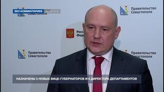 Решить проблемы ФЦП, Генплана и зарплат бюджетников должны новые вице-губернаторы Севастополя