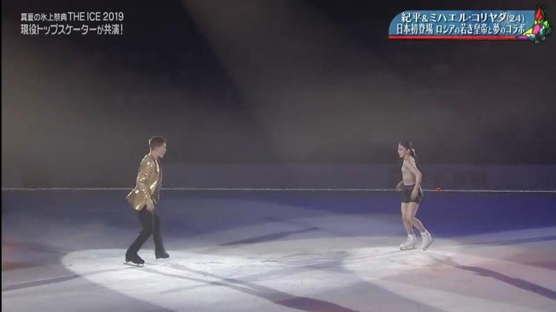 Mikhail Kolyada Rika Kihira The ICE 2019