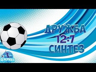 Обзор матча Дружба 12:7 Синтез