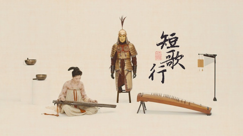 古琴Guqin 《短歌行》Playing Li Bai's poems with ancient Chinese instruments长安十二时辰片尾曲