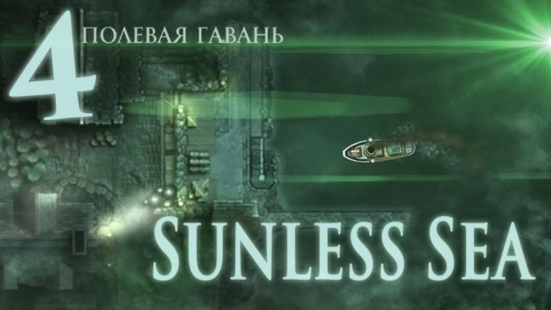Исследователь! ❖ Sunless Sea 4