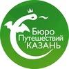 Путешествия для детей и родителей из КАЗАНИ!