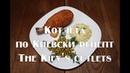 Рецепт приготовления Котлеты по киевски The Kiev's cutlets Recipe