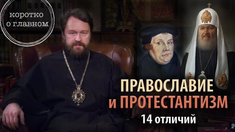 Православие и протестантизм 14 отличий Цикл Православие и иные традиции